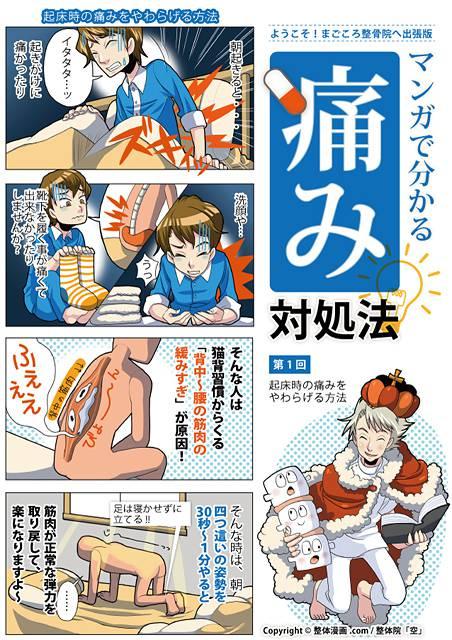 無料4コマ漫画(痛み対処法-1)