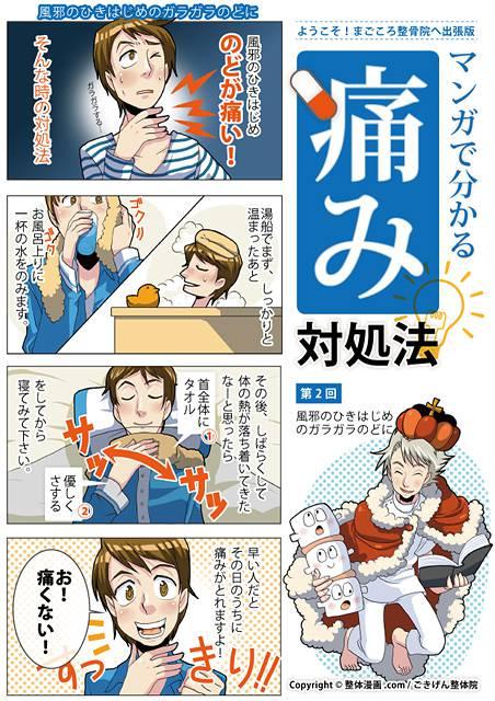 無料4コマ漫画(痛み対処法-2)