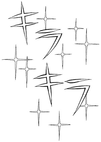 「キラキラ」の描き文字イラスト