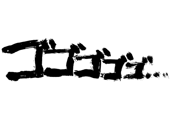「ゴゴゴゴゴ・・・」の描き文字イラスト