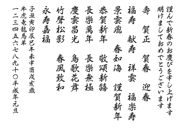 年賀状フォント(冬)
