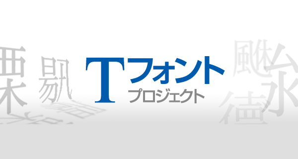 Tフォント