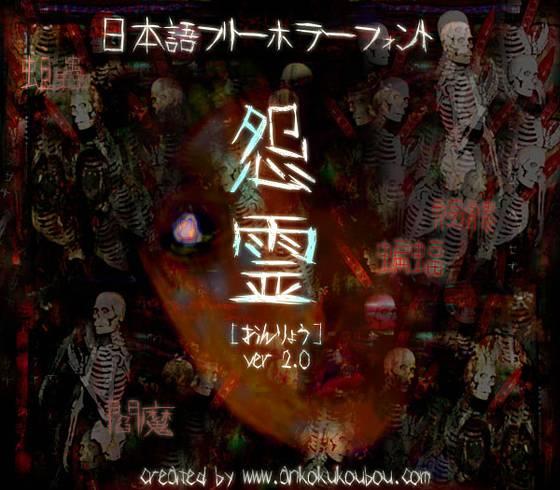 日本語フリーホラーフォント「怨霊」