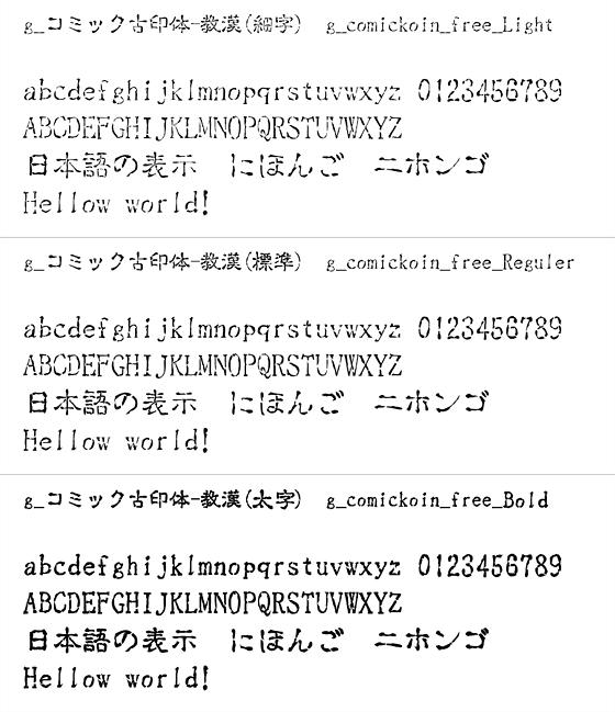 g_コミック古印体フォント教漢版)