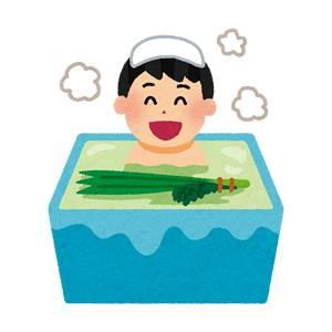 菖蒲湯のイラスト