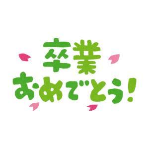 「卒業おめでとう!」のイラスト文字