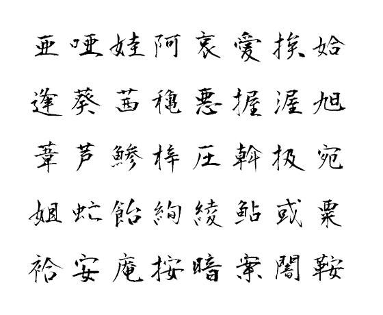 衡山毛筆フォント行書