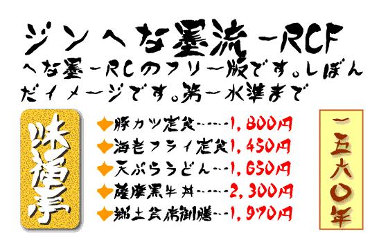 ジンへな墨流-RCF