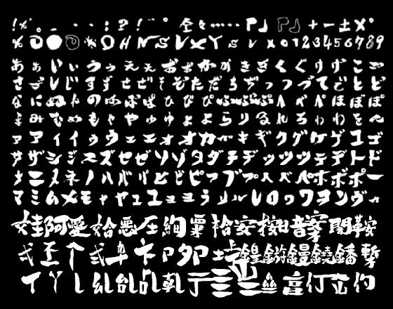 銀魂次回予告体(大甘書道体)
