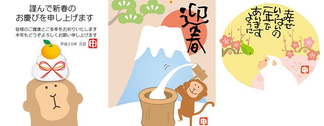 年賀状2015年イラスト申年(猿)無料素材