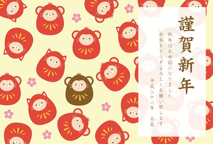 猫だるまと猿だるま 年賀状
