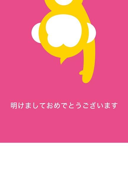 逆さまにぶら下がる猿のシンプル年賀状
