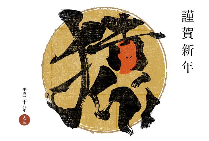 年賀状 2016 No.14: 猿カリグラフィ(横)