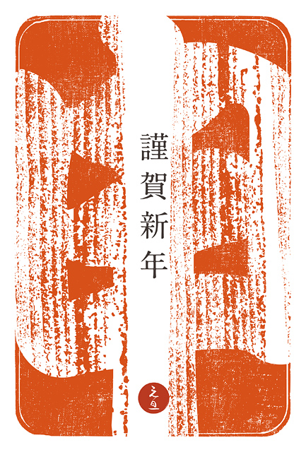 年賀状 2016 No.04: 申 (4色)