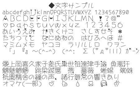日本語フォント】手書き風の ...
